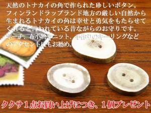 KOIVUMAA コイヴマーのククサ2015022502ボタンプレゼント